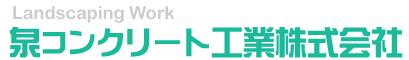 泉コンクリート工業−ガーデニング工事・エクステリア工事・外構工事・造園工事・土木工事−宮城県・仙台市